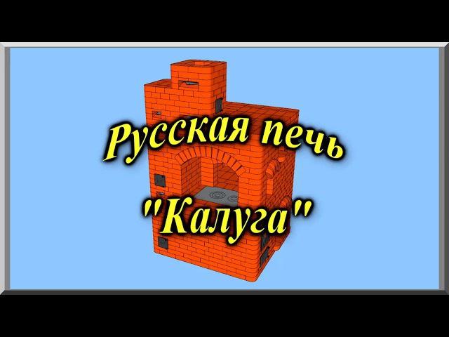 Отопительно варочная русская печь из кирпича на дровах Калуга своими руками.