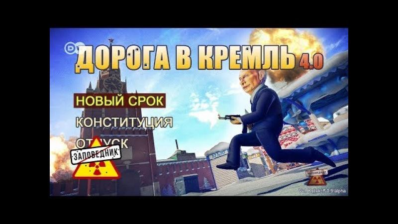 Стрим с Путиным гимн троллей и знатоки в Кто Мы Никогда Заповедник выпуск 16 16