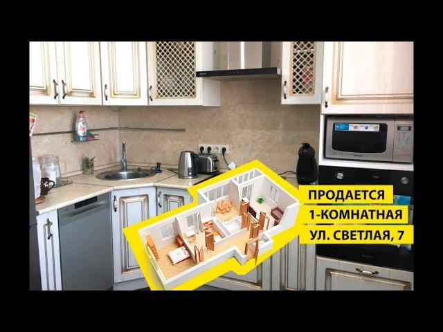 Продается 1-комнатная в Спутнике Светлая, 7 | Купите квартиру в Спутнике Пенза