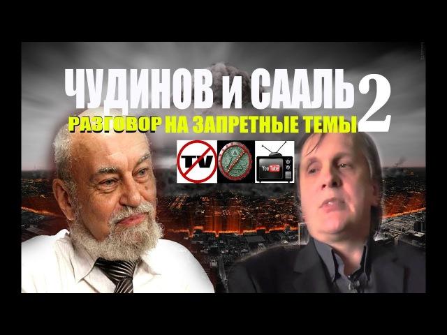 РАЗГОВОР НА ЗАПРЕТНЫЕ ТЕМЫ 2 (запрещено к показу на ТВ!)Чудинов и Салль