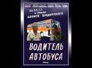 Водитель автобуса (2 серия) / A Bus Driver (Part 2) (1983) фильм смотреть онлайн