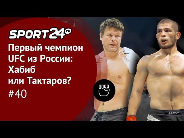 Первый чемпион UFC из России Хабиб или Тактаров Интервью с менеджером Хабиба ММ gthdsq xtvgbjy ufc bp hjccbb f b bkb n