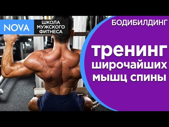 ♂ Тренировка ШИРОЧАЙШИХ мышц спины ЛУЧШИЕ упражнения при тренировке широчайши ♂ nhtybhjdrf ibhjxfqib vsiw cgbys kexibt egh
