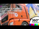 В Кремль отправили главную ёлку страны