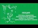 Сергей Зимов Кто завёл научное сообщество в тупик Вилла Папирусов
