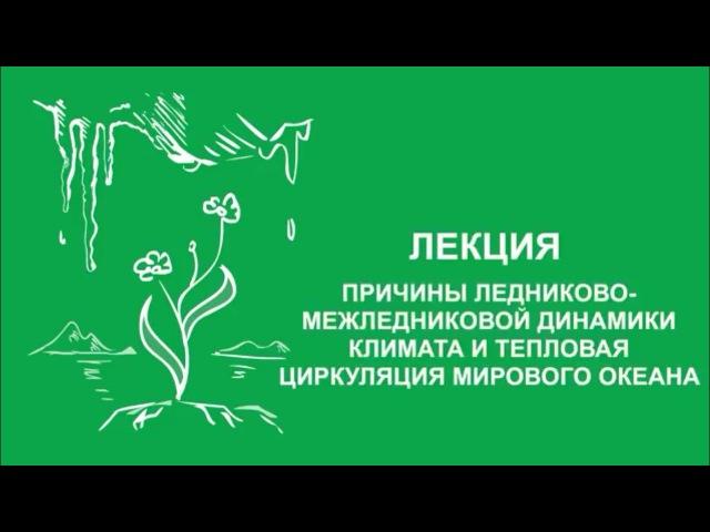Сергей Зимов: Кто завёл научное сообщество в тупик? | Вилла Папирусов