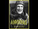 Аэроград (1935) фильм смотреть онлайн