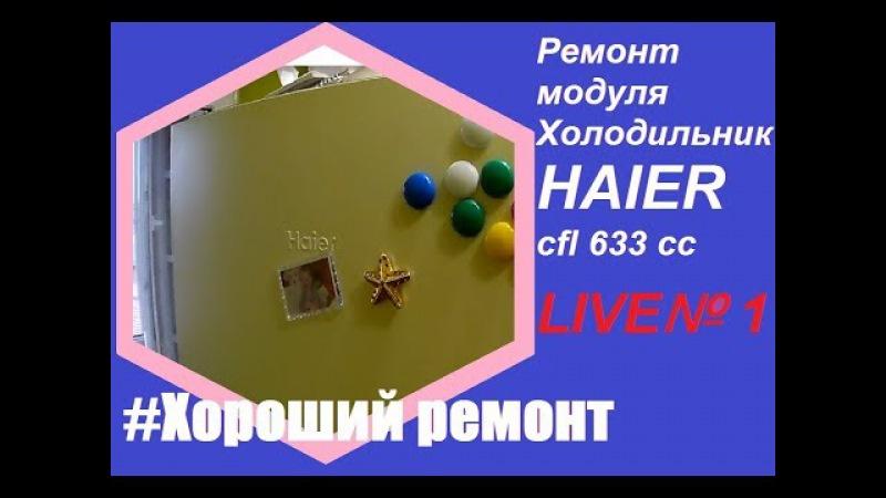 Ремонт холодильника в Ростове-на-Дону LIVE1