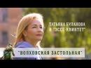Волховская застольная Татьяна Буланова и Эссе квинтет