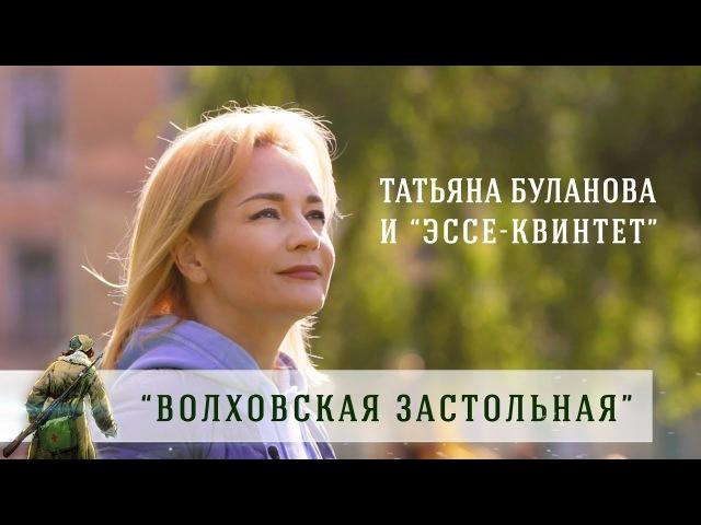 Татьяна Буланова и Эссе квинтет Волховская Застольная