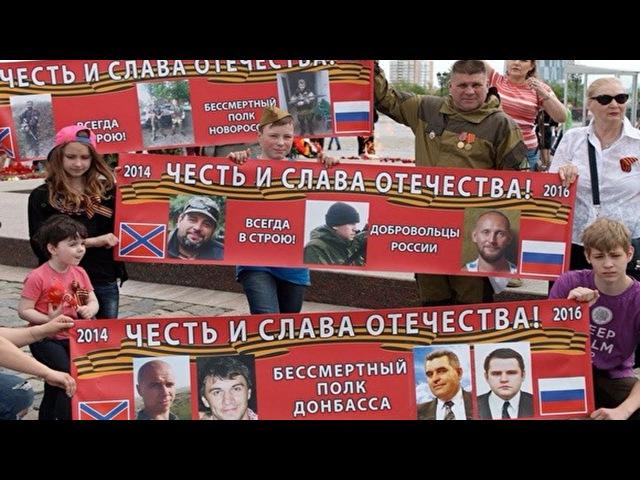 Бессмертный полк защитников Донбасса
