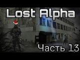 ВСЕ НА СТРИМ! - ЗАВАРУХА В ПРИПЯТИ - S.T.A.L.K.E.R. Lost Alpha - YouTube