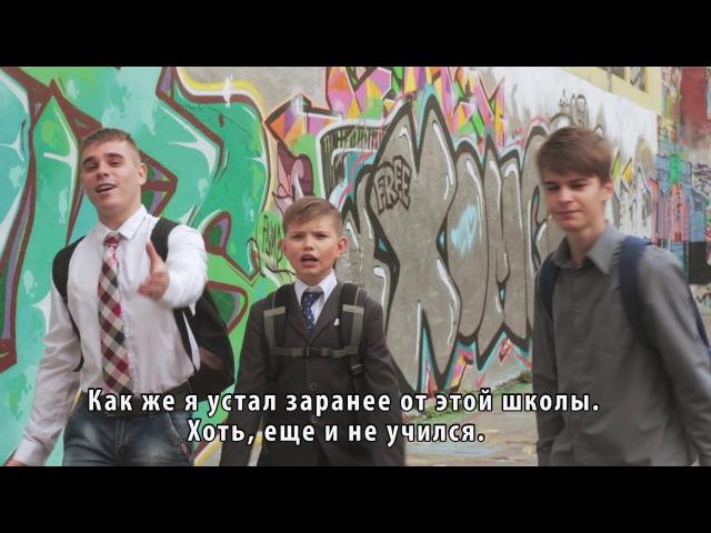 Школьная пародия на DESPACITO vladscopparody