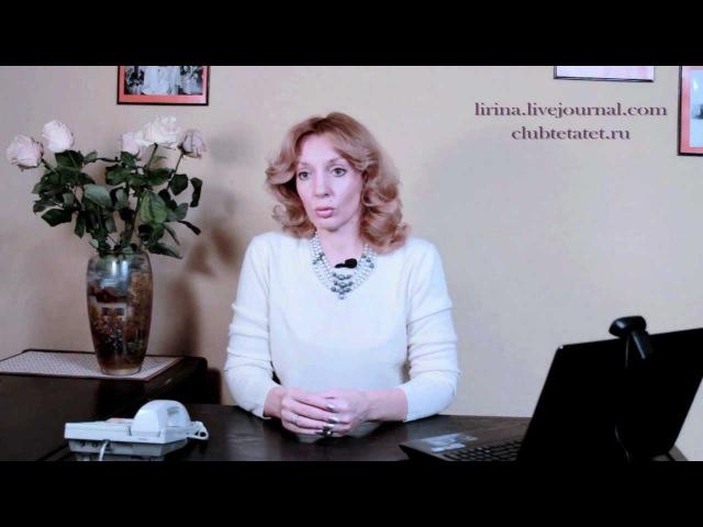Ирина Лебедь - Как пережить стадию отвращения