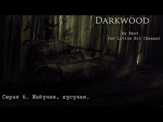 Darkwood серия 6. Живучая, кусучая.