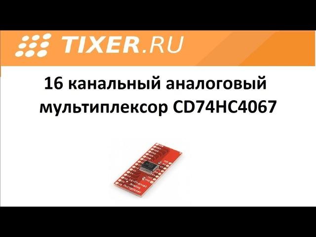 16 канальный аналоговый мультиплексор