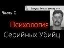Психология Серийных Убийц - Эдмунд Кемпер (Часть 1)