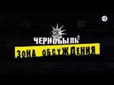 Обсуждение премьеры сериала Чернобыль 2. Зона отчуждения