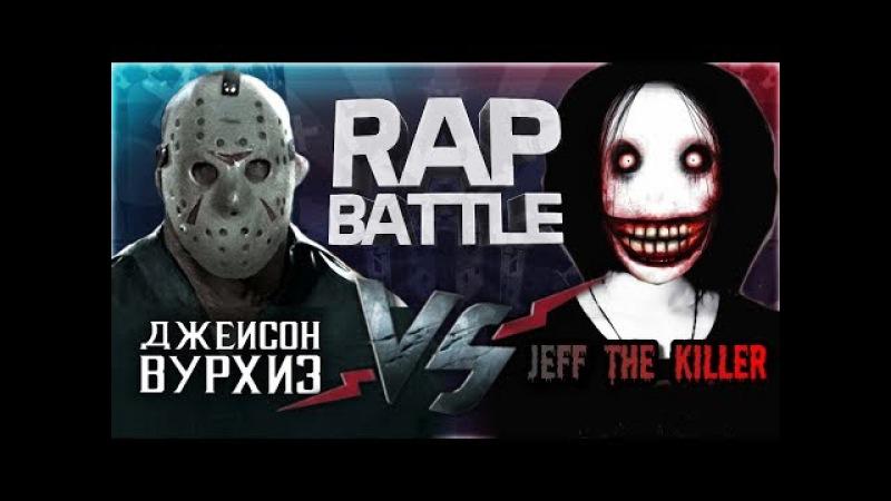 Рэп Баттл - Джейсон Вурхиз vs. Джефф Убийца (Jason Voorhees vs. Jeff The Killer)