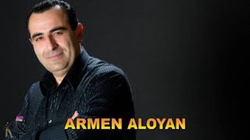 Armen Aloyan - Qef enq anum(Sharan)