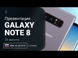 Презентация Samsung Galaxy note 8 на русском (прямой эфир Galaxy unpacked 2017)