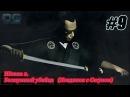 Hitman 2 Бесшумный убийца миссия 9 Поединок с Сегуном И тут меня накрыло.