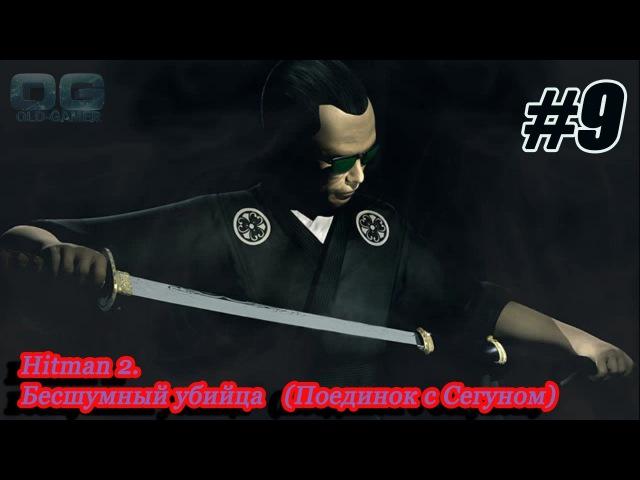 Hitman 2 Бесшумный убийца миссия 9 Поединок с Сегуном И тут меня накрыло