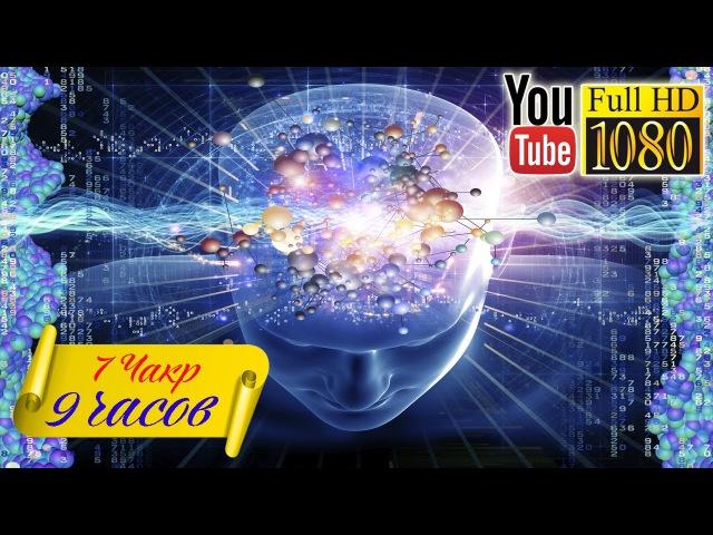 Все 7 Чакры 🌟 Звуки Космоса для Медитации 🌟 Лучшая Музыка без Слов для Сна 🌟 Массаж Баланс