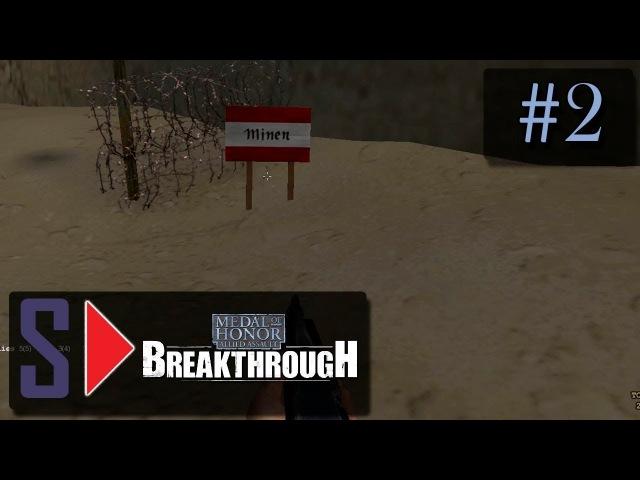 Medal of Honor: Allied Assault Breakthrough (сложность Тяжело) - 2 Битва за перевал Кассерин 2