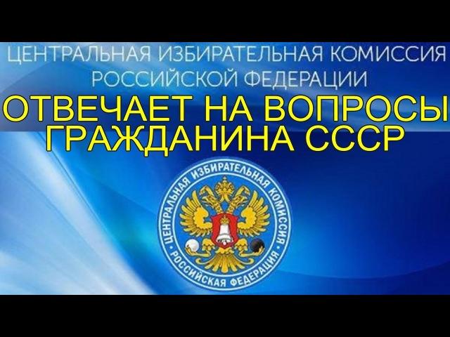 Оператор ЦИК РФ предложил прислать документы об иностранной фирме РФ 07 03 2018