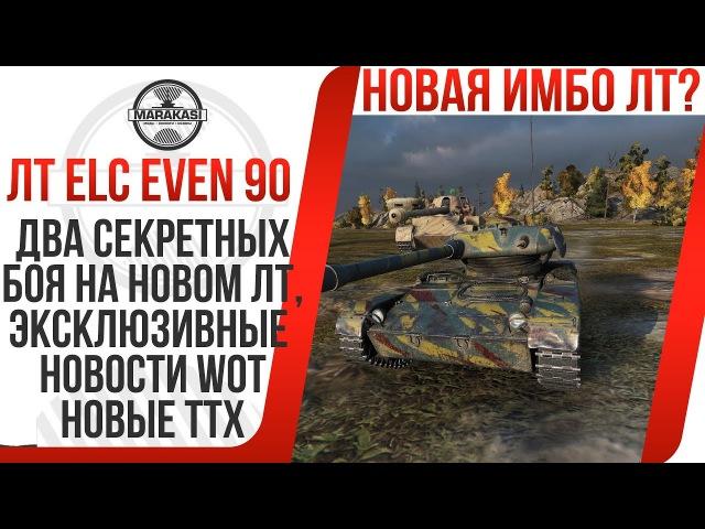 AMX ELC EVEN 90 ДВА СЕКРЕТНЫХ БОЯ НА НОВОМ ЛТ, ЭКСКЛЮЗИВНЫЕ НОВОСТИ WOT, НОВЫЕ ТТХ World of Tanks