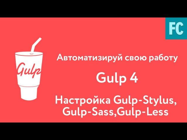 Собери свою сборку на Gulp 4. Часть 3. Настройка Gulp-stylus, Gulp-sass,Gulp-less.