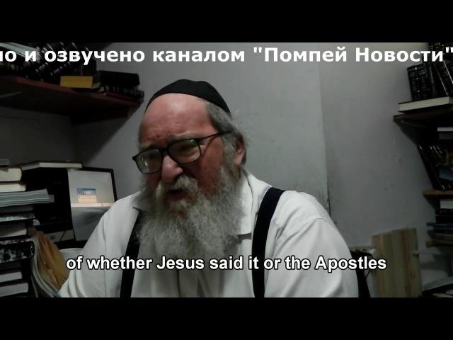 Почему евреи не признают Иисуса Мессией Отвечает еврей