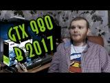 GTX 980 в 2017 - ВСЕ ЕЩЕ ТАЩИТ? Тест в играх [Battlefield 1, Prey, Dishonored 2]