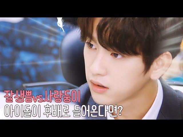 [꽃인턴]사랑둥이vs잘생쁨 GOT7 잭슨51652영