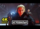 Wolfenstein II The New Colossus ИГРОФИЛЬМ Все Катсцены Минимум Геймплея PC 4K 60FPS