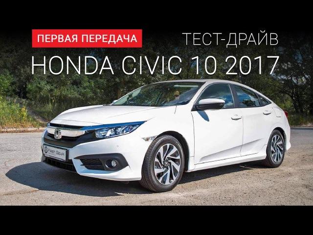 Honda Civic (Хонда Сивик 2017) тест-драйв от