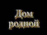 Яша Боярский    ДОМ РОДНОЙ