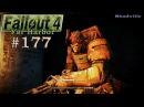Fallout 4 Far Harbor PS4 Прохождение 177 Азалия и Гранд отель Харбор