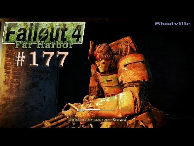 Fallout 4 Far Harbor (PS4) Прохождение 177: Азалия и Гранд-отель Харбор