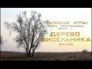 Дерево висельника COVER Голодные игры Сойка пересмешница 1 Hanging tree Russian COVER