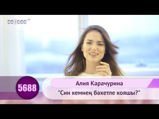 Алия Карачурина -