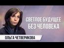 Ольга Четверикова. Грандиозная афера цифровой экономики