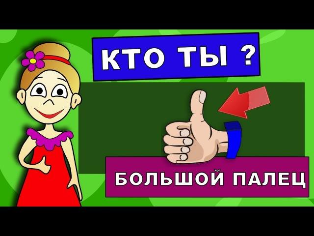 Тест: КТО ТЫ ? расскажет твой большой палец :) Тест по пальцу !