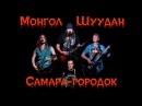 Монгол Шуудан – Самара городок (Клуб - Mezzo Forte 9.09.2017 г.)