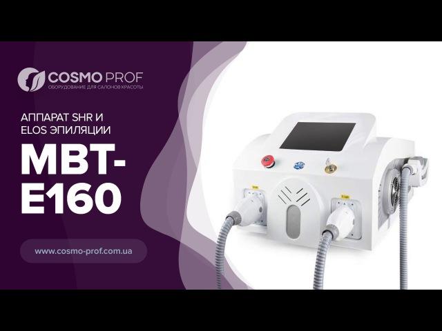 Аппарат SHR и ELOS эпиляции MBT E160