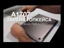 MacBook Pro Retina 2017 15 A1707 Замена Топкейса Topcase Replacement Retina Touch Bar