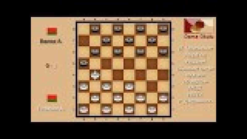 Плакхин А. - Валюк А. II. Чемпионат Мира по Русским шашкам. 1994 г.