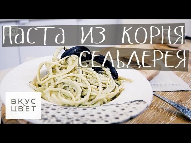 Сыроедческий рецепт Паста из сельдерея | raw | vegan | рецепт от ВкусЦвет