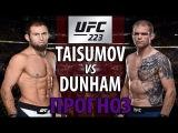 ПРОГНОЗ НА UFC 223. Майрбек Тайсумов vs Эван Данэм. Бекхан снова в деле / UFC review